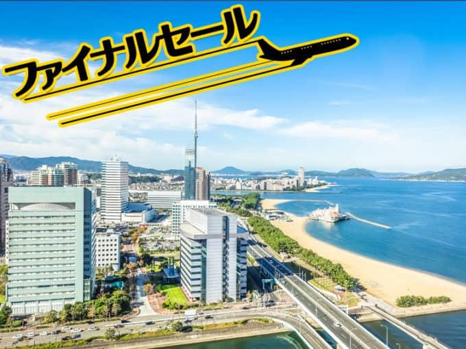 【期間限定】スカイツアーズ「九州」各種割引キャンペーン・セール