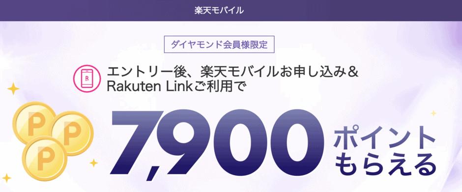 【ダイヤモンド会員限定】楽天モバイル(楽天アンリミット)「7900ポイント」プレゼントキャンペーン