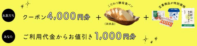 【お友だち紹介限定】パルシステム「4000円OFF」割引クーポン