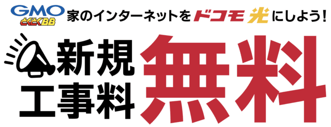 【GMOとくとくBB限定】ドコモ光「新規工事料」無料キャンペーン