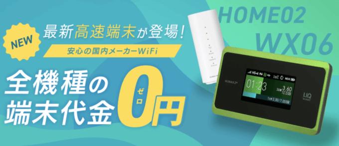 【期間限定】Broad WiMAX(ブロードワイマックス)「全機種の端末代0円」無料キャンペーン