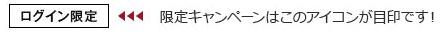 【ログイン限定】パーフェクトワン「各種割引」会員限定キャンペーン