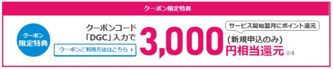 【新規申込限定】ビッグローブ格安SIM「各種割引」クーポンコード