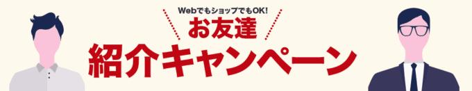 【期間限定】楽天モバイル「最大1000ポイント」お友達紹介キャンペーン