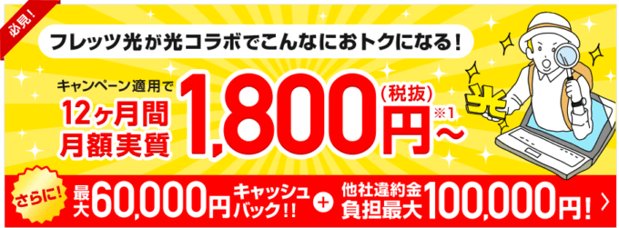 【光コラボ限定】フレッツ光「最大6万円キャッシュバック+10万円OFF」キャンペーン