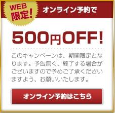 【オンライン予約限定】ホワイトキー「500円OFF」割引クーポンキャンペーン