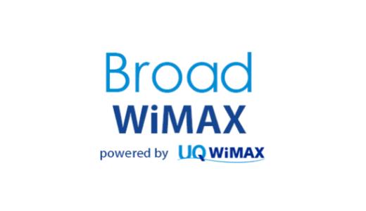 【最新】BroadWiMAX割引キャンペーン・クーポンコードまとめ