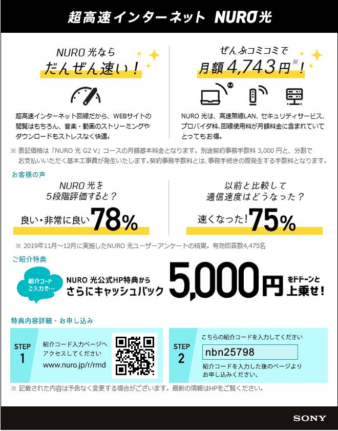 【紹介コード限定】NURO光(ニューロ)「5000円分キャッシュバック」キャンペーン