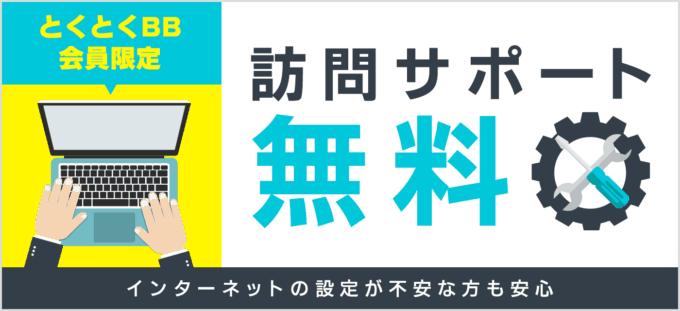 【GMOとくとくBB限定】ドコモ光「訪問サポート0円」無料キャンペーン