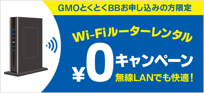 【GMOとくとくBB限定】ドコモ光「高速Wi-Fiルーターレンタル0円」無料キャンペーン