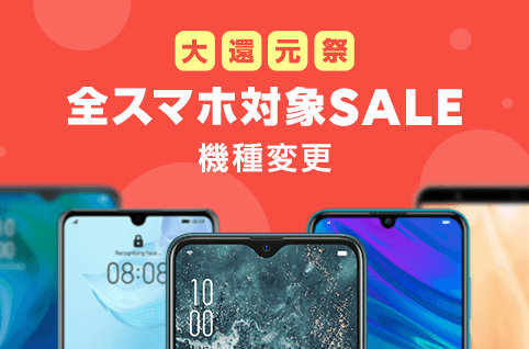 【期間限定】LINEモバイル「全スマホ対象セール」割引キャンペーン