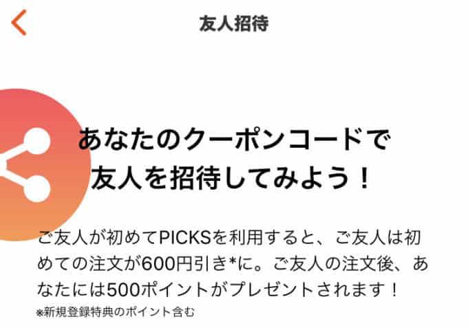 【友人紹介限定】Picks(ピックス)「初回600円OFF」招待コード
