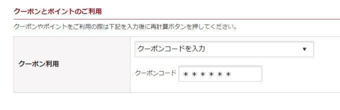 【使い方】パーフェクトワンのクーポン利用方法