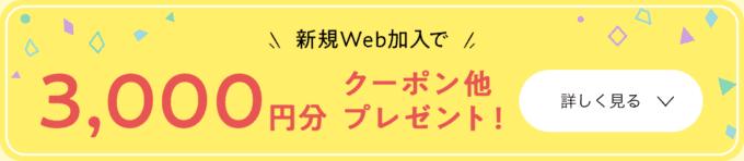 【新規WEB加入限定】パルシステム「3000円OFF」割引クーポン