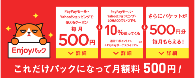 【使い方】ワイモバイル(Y!mobile)Enjoyパックのクーポン利用方法