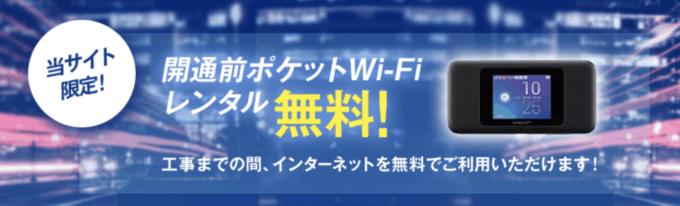 【開通前限定】NURO光(ニューロ)「ポケットWi-Fiレンタル無料」キャンペーン