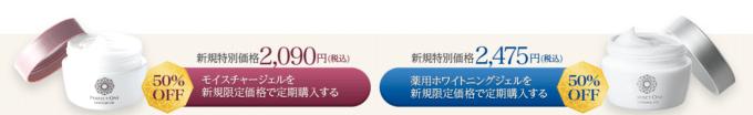 【新規限定】パーフェクトワン「50%OFF」半額キャンペーン