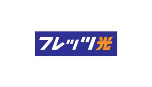 【最新】フレッツ光キャンペーン・高額キャッシュバックまとめ