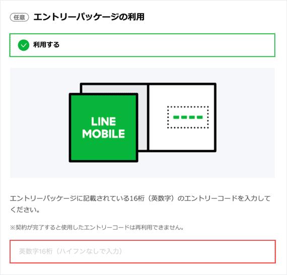【エントリーパッケージ購入者限定】LINEモバイル「契約事務手数料無料(3000円OFF)」エントリーコード