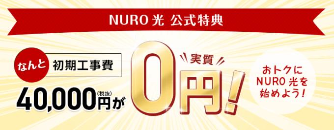 【初回限定】NURO光(ニューロ)「4万円OFF」初期工事費無料キャンペーン