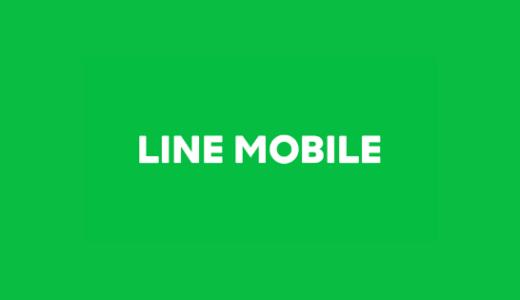 【最新】LINEモバイルキャンペーンコード・割引クーポンまとめ