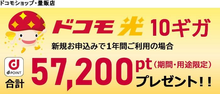 【10ギガ申込み限定】ドコモ光「dポイント高額キャッシュバック」割引キャンペーン