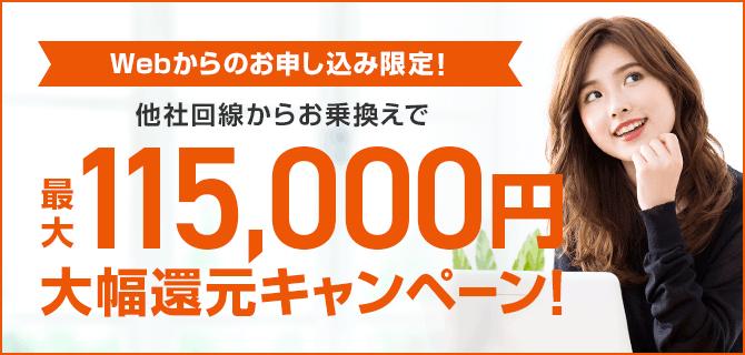 【WEB申し込み限定】auひかり「最大11万5000円」大幅還元キャンペーン・特典コード