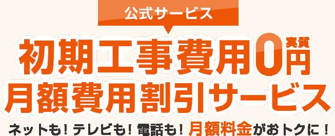【期間限定】auひかり「初期工事費用0円・月額費用割引」サービス