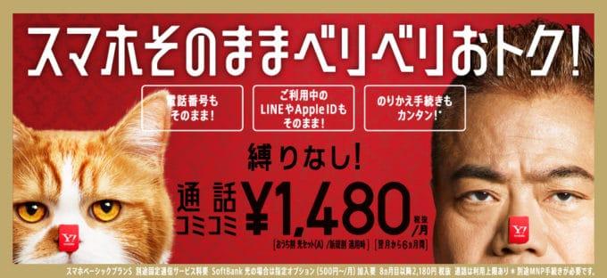 【縛りなし】ワイモバイル(Y!mobile)「月額1480円」割引キャンペーン