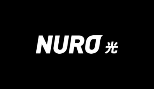 【最新】NURO光キャンペーン・高額キャッシュバックまとめ
