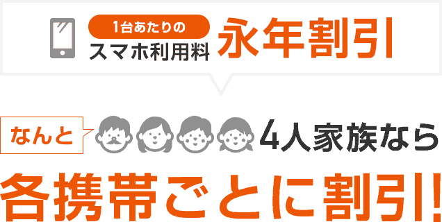 【auスマートバリュー限定】auひかり「スマホ利用料」永年割引キャンペーン