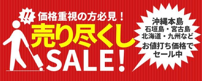 【期間限定】スカイツアーズ「売り尽くし」在庫一掃セール