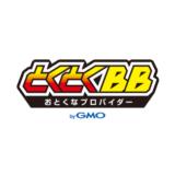 【最新】GMOとくとくBB(WiMAX/光回線)割引キャンペーンまとめ