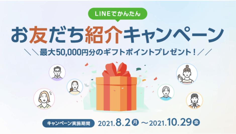 【友達紹介限定】SBI証券「高額ポイントプレゼント」キャンペーン