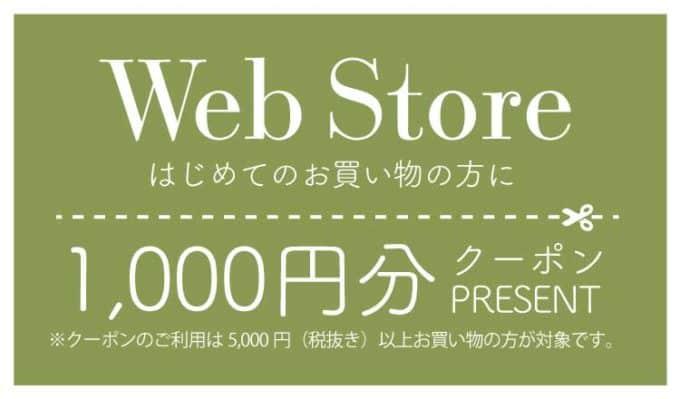 【初めての方限定】EDIST.CLOSET(エディストクローゼット)「1000円OFF」初回割引クーポンコード