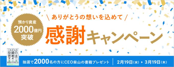 【ウェルスナビ限定】SBI証券「書籍プレゼント」感謝キャンペーン
