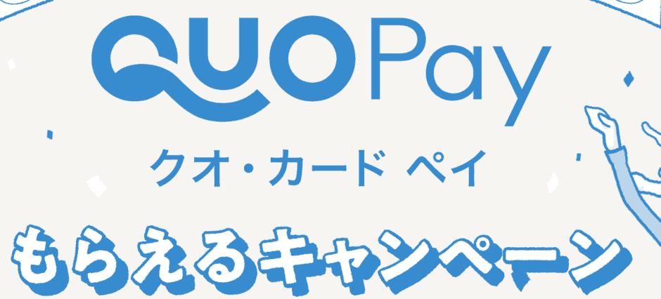【期間限定】QUOカードPay「各種割引」プレゼントキャンペーン