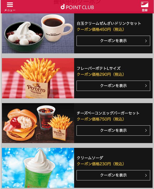 【ドコモ限定】ファーストキッチン「各種割引」クーポン