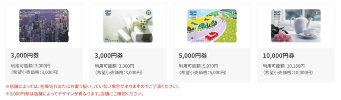 【セブンイレブン店頭限定】QUOカードPay「デザインカード」キャンペーン