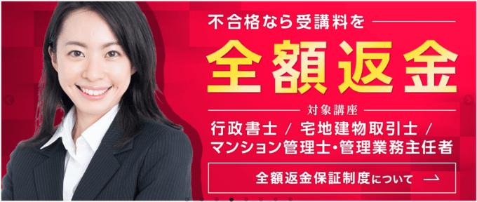 【対象講座限定】フォーサイト「全額返金保証制度」サービス