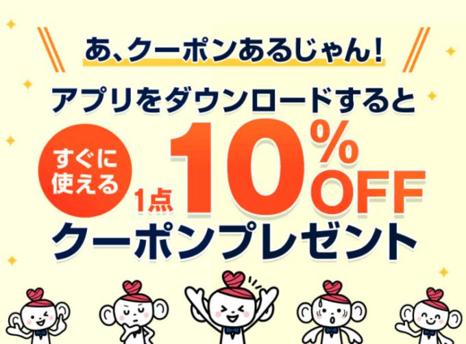 【アプリ限定】ココカラファイン「10%OFF」割引クーポン