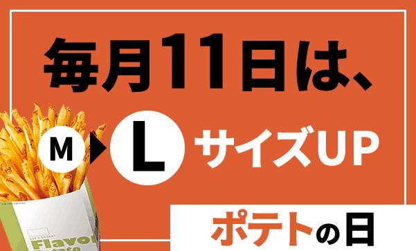 【毎月11日限定】ファーストキッチン「サイズアップ無料」ポテトの日キャンペーン