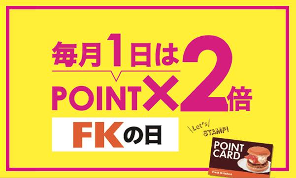 【毎月2日限定】ファーストキッチンの日「ポイント2倍」割引キャンペーン