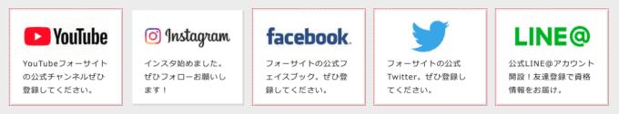 【SNS限定】フォーサイト「各種」最新情報