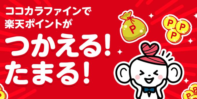 【対象店舗限定】ココカラファイン「楽天ポイントカード」各種割引還元キャンペーン