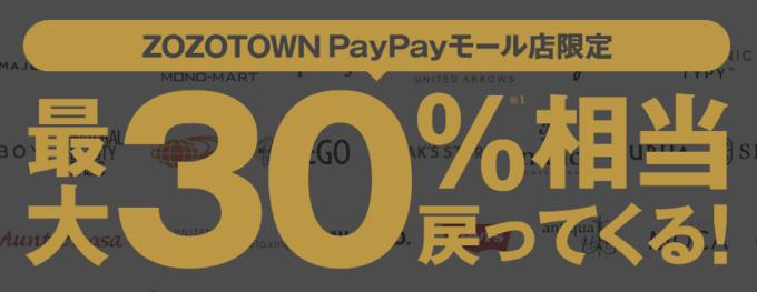 【PayPayモール限定】ZOZOTOWN「各種割引」クーポンキャンペーン