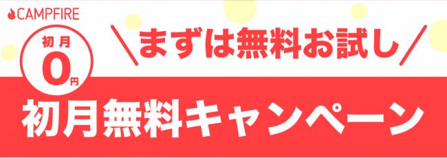 【期間限定】CAMPFIRE(キャンプファイヤー)「初月0円」無料キャンペーン