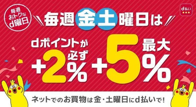 【d払い限定】「毎週金曜&土曜日 ポイント7%(2%+5%)還元」キャンペーン