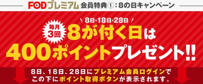 【8日・18日・28日限定】FODプレミアム「400ポイント無料」キャンペーン