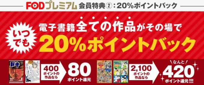【8日・18日・28日限定】FODプレミアム「20%OFF還元」キャンペーン